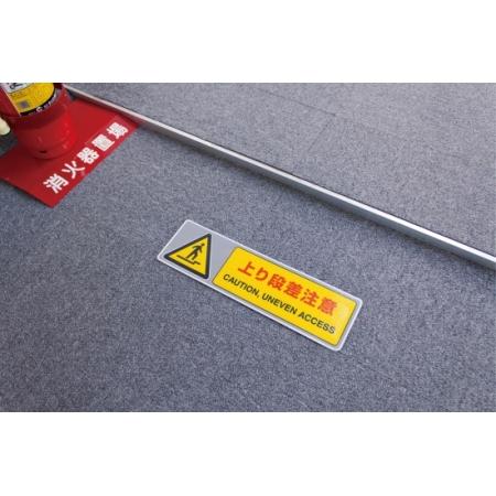 使用画像はフロアカーペット用標識 表記:上り段差注意 (小) (819-562)
