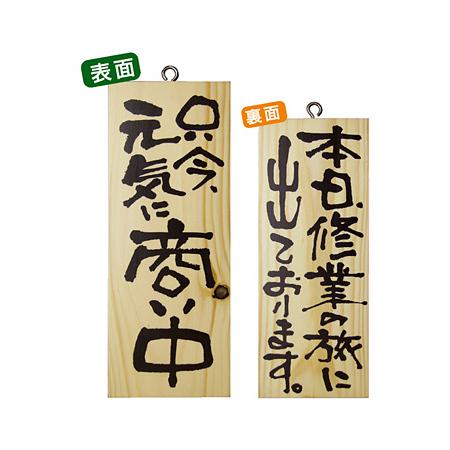 木製サイン (小) (2578) 只今元気に商い中/本日修業の旅に出て ...