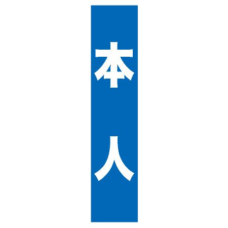 青 地 と は フルカラータスキ (7666) 本人 (青地) - イベント用品通販のサインモール