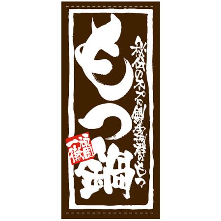 フルカラー店頭幕 (7732) もつ鍋 (素材2種)
