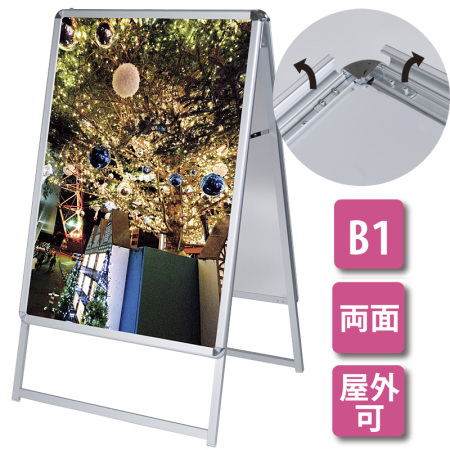 A型看板 グリップA シルバー サイズ:B1両面