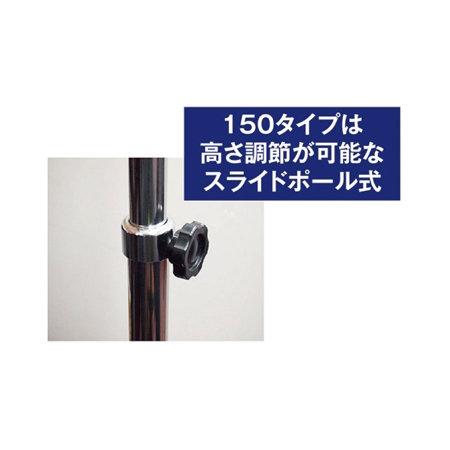 ■150タイプは、高さ調整が可能なスライドポール式