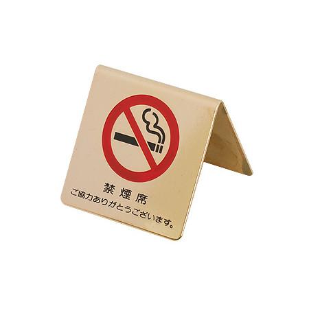 ■禁煙席 ご協力ありがとうございます