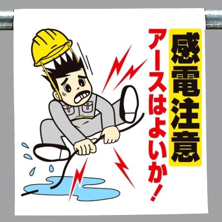 ワンタッチ取付標識 感電注意 イラスト340 88 安全用品工事看板