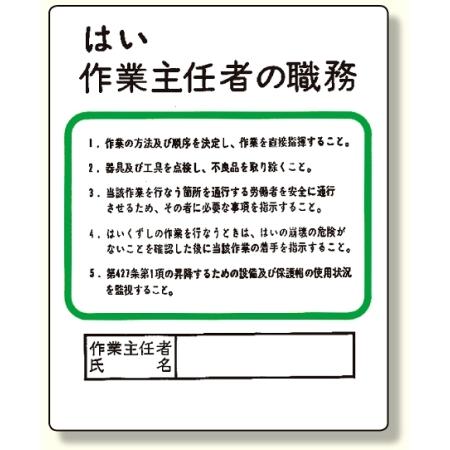作業主任者職務板 はい作業主任者の職務 (356-11) - 安全用品・工事 ...
