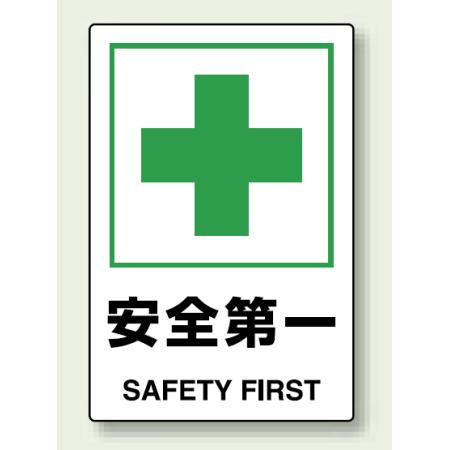 安全第一 ステッカー (802-872) - 安全用品・工事看板通販のサインモール