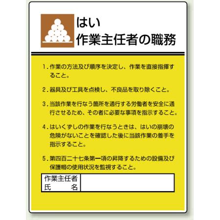 【アスクル】ユニット 作業主任者職務表示板 「有 …