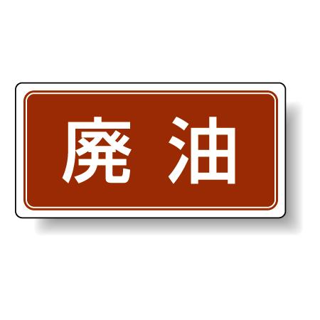 分別品名標識 廃油