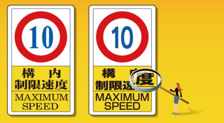 標識(看板)の文字はなぜ、ゴシック体が多いのか?