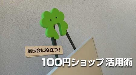簡単自作イーゼル! 材料費400円(100均品)でDIY製作に挑戦!