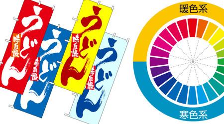 のぼり旗を目立たせる色って?配色で効果を高めるオリジナルのぼり旗の作り方