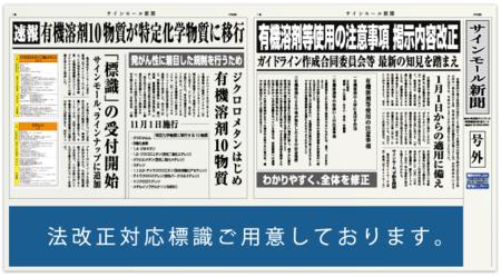 2015年1月1日より、有機溶剤等使用の注意事項について掲示内容が一部変更になります