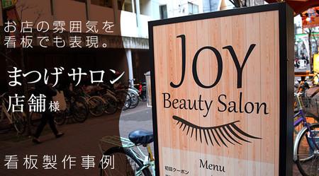 まつげサロン店舗の電飾看板製作事例