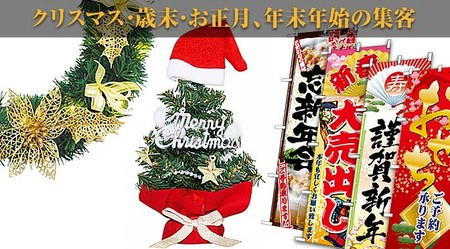 クリスマス・歳末・お正月、年末年始の集客準備はお済みですか?