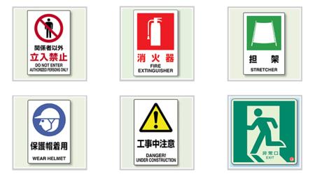 安全な職場作りは標識・看板から!ピクトサインと安全標識の意味と種類