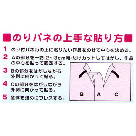 ■のりフレ 使用方法