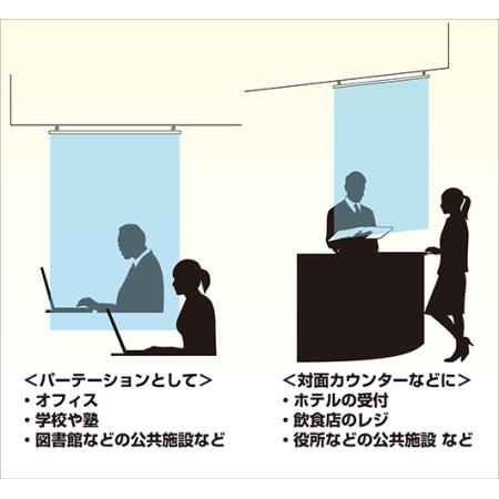 透明ビニールシートなので対面接客に最適です。