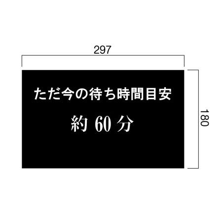 ■寸法 ※待ち時間表示プレートには上部穴とひもがありません。後側専用です。