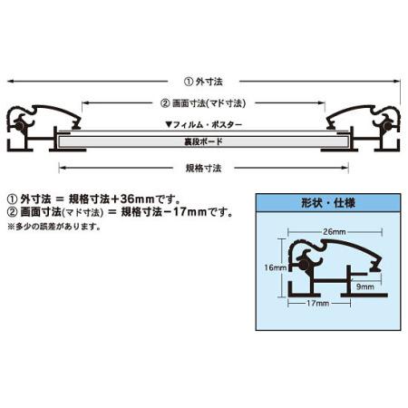 ■ポップフレーム 外寸・画面寸法の目安・形状・仕様