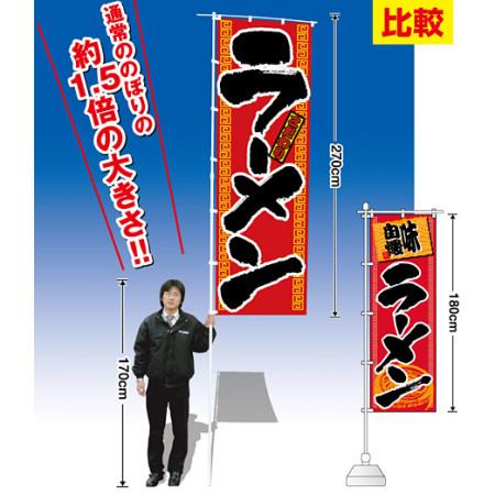 ■通常のぼり旗の約1.5倍の大きさ!のぼり旗