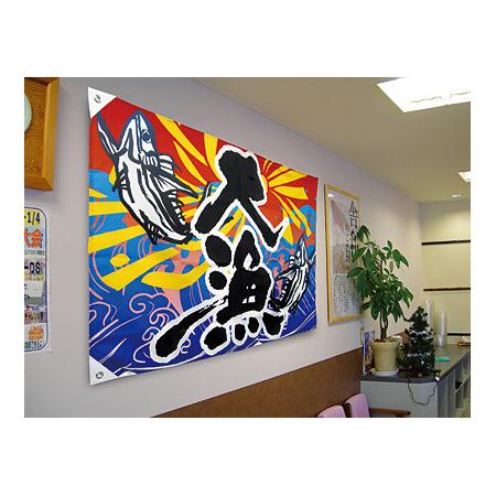 ■大漁旗使用イメージ(デザイン・素材は上部の商品写真・商品情報でご確認下さい。)