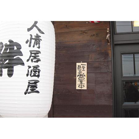 ■木製サイン(小) 使用例(本商品の柄は商品写真でご確認下さい)