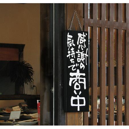■ブラック木製サイン(大) 使用例(本商品の柄は商品写真でご確認下さい)