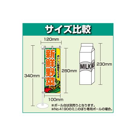 ■ミニのぼり旗 サイズ比較