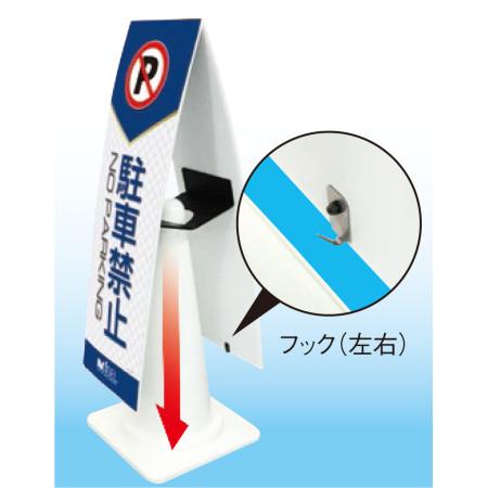 ■コーンメッセのセット方法。三角コーンに差し込み、下部にあるフックを三角コーンの台に掛けます。