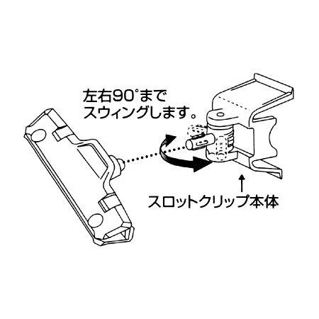 ■詳細図/スロットクリップ(バインドタイプ)