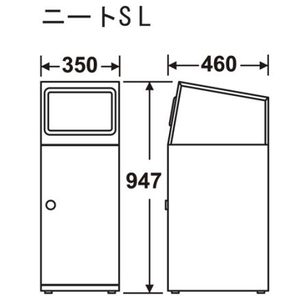 ■ニートFL スリムタイプ(47.5L) 寸法図
