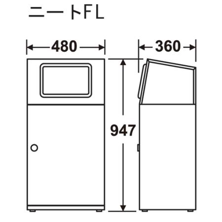 ■ニートFL 薄型タイプ(47.5L) 寸法図