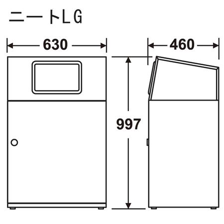 ■ニートLG 大容量タイプ(90L) 寸法図