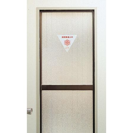 ■使用例/消防隊進入口ステッカー 内貼り