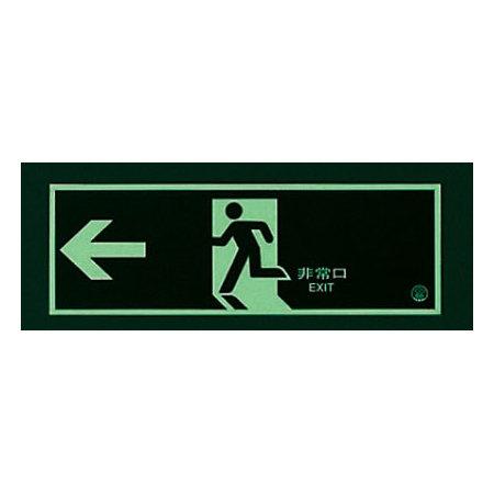 ■消灯時/避難口誘導標識(蓄光)