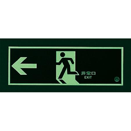 ■発光状態-蓄光・非常口(避難口)誘導標識