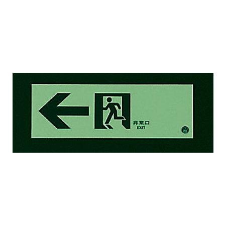 ■消灯時/路誘導標識(蓄光)
