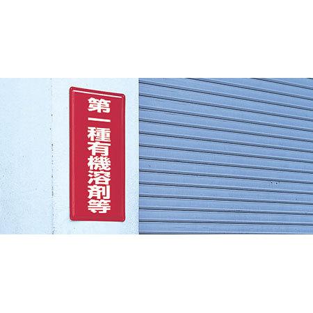 ■使用例/鉄板(明治山) 第一種有機溶剤等