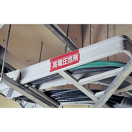 ■使用例/ステッカー 200×100 高電圧危険