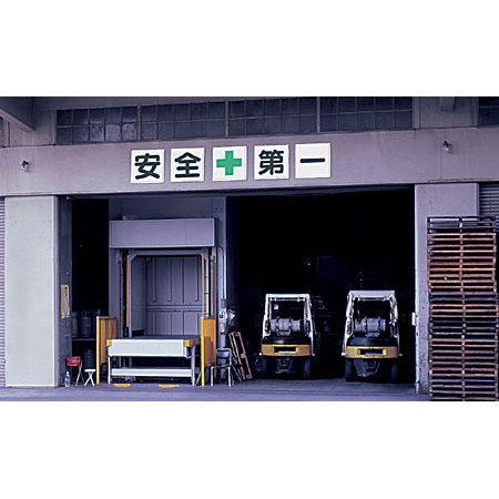■使用例/鉄板(明治山) 安全+第一