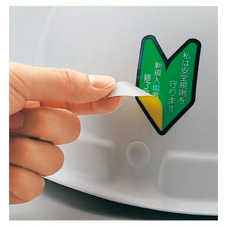 ■使用例 黄色のステッカーを剥がすと、新規入場者教育修了証の文字が現れます。