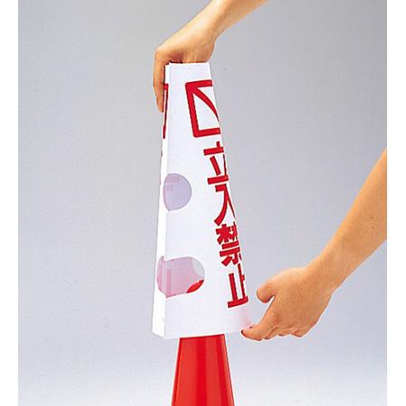 ■カラーコーン用カバー使用例