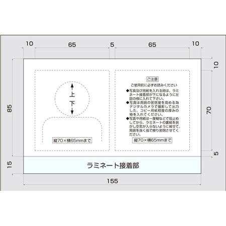 ■寸法図(mm) ※写真はコピー用紙程度の厚みの物をご使用下さい。