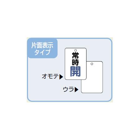 ■片面表示タイプ/バルブ開閉表示板