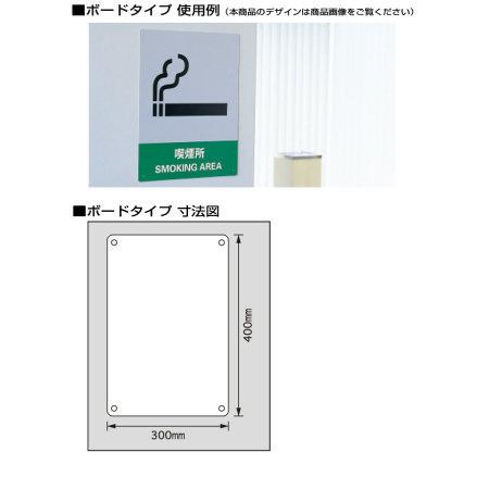 ■ボードタイプの使用例と寸法図(本商品のデザインは商品画像をご覧ください)
