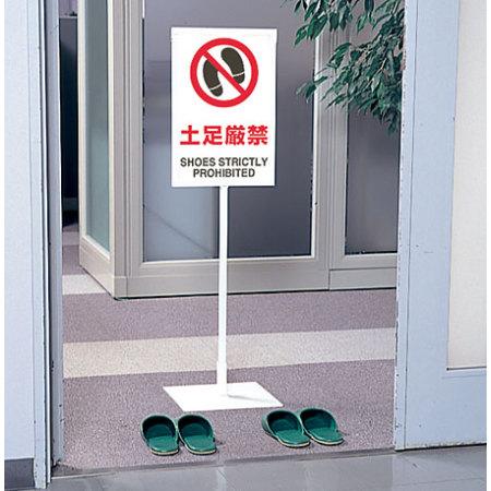 ■使用例/土足厳禁  ボード