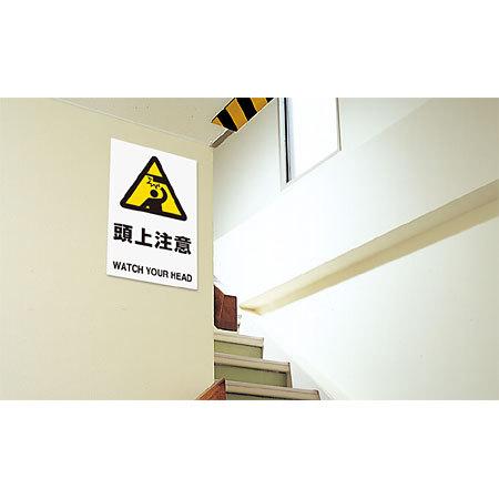 ■使用例・・・JIS規格安全標識 頭上注意