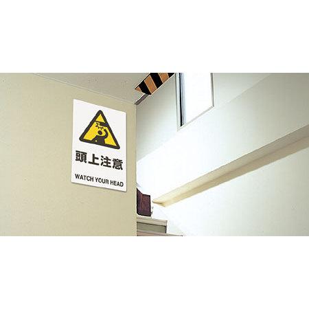 ■使用例/エコボード 頭上注意