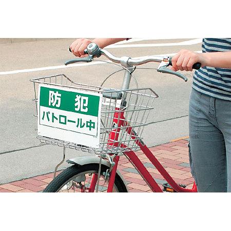 ■使用例/自転車かご用標識(反射印刷)