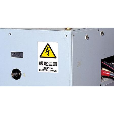 ■使用例・・・JIS規格安全標識(ステッカー) 感電注意